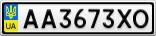 Номерной знак - AA3673XO