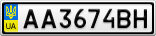 Номерной знак - AA3674BH