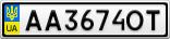 Номерной знак - AA3674OT