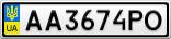 Номерной знак - AA3674PO