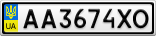 Номерной знак - AA3674XO