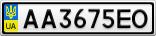 Номерной знак - AA3675EO