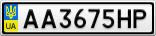 Номерной знак - AA3675HP
