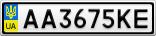 Номерной знак - AA3675KE
