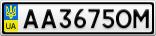Номерной знак - AA3675OM