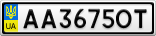 Номерной знак - AA3675OT