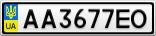 Номерной знак - AA3677EO
