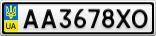 Номерной знак - AA3678XO