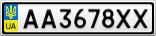 Номерной знак - AA3678XX