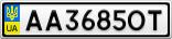 Номерной знак - AA3685OT