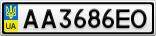 Номерной знак - AA3686EO