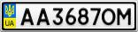 Номерной знак - AA3687OM