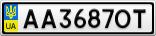 Номерной знак - AA3687OT