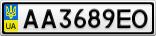 Номерной знак - AA3689EO