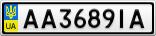 Номерной знак - AA3689IA
