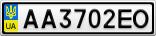 Номерной знак - AA3702EO