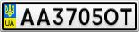 Номерной знак - AA3705OT