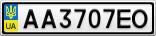 Номерной знак - AA3707EO