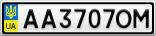 Номерной знак - AA3707OM