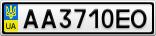 Номерной знак - AA3710EO