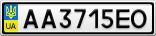 Номерной знак - AA3715EO