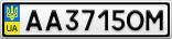 Номерной знак - AA3715OM