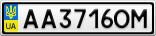 Номерной знак - AA3716OM