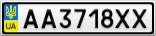 Номерной знак - AA3718XX