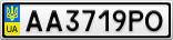 Номерной знак - AA3719PO