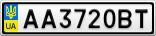 Номерной знак - AA3720BT