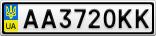 Номерной знак - AA3720KK