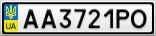 Номерной знак - AA3721PO