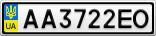 Номерной знак - AA3722EO