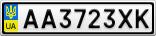 Номерной знак - AA3723XK