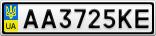 Номерной знак - AA3725KE