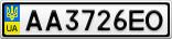 Номерной знак - AA3726EO