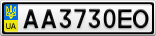 Номерной знак - AA3730EO