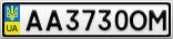 Номерной знак - AA3730OM