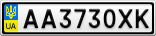 Номерной знак - AA3730XK