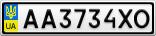 Номерной знак - AA3734XO