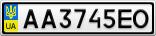Номерной знак - AA3745EO
