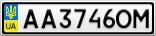 Номерной знак - AA3746OM