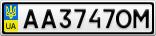 Номерной знак - AA3747OM
