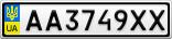 Номерной знак - AA3749XX