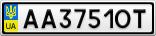 Номерной знак - AA3751OT