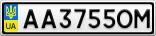 Номерной знак - AA3755OM