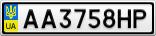 Номерной знак - AA3758HP
