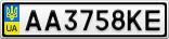 Номерной знак - AA3758KE