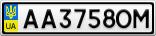 Номерной знак - AA3758OM