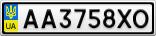 Номерной знак - AA3758XO